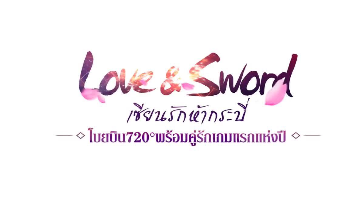 Love & Sword เซียนรักห้ากระบี่ เตรียมโบยบินกับมุมมอง 720° พร้อมคู่รักในวันที่ 6 กรกฎาคมนี้!