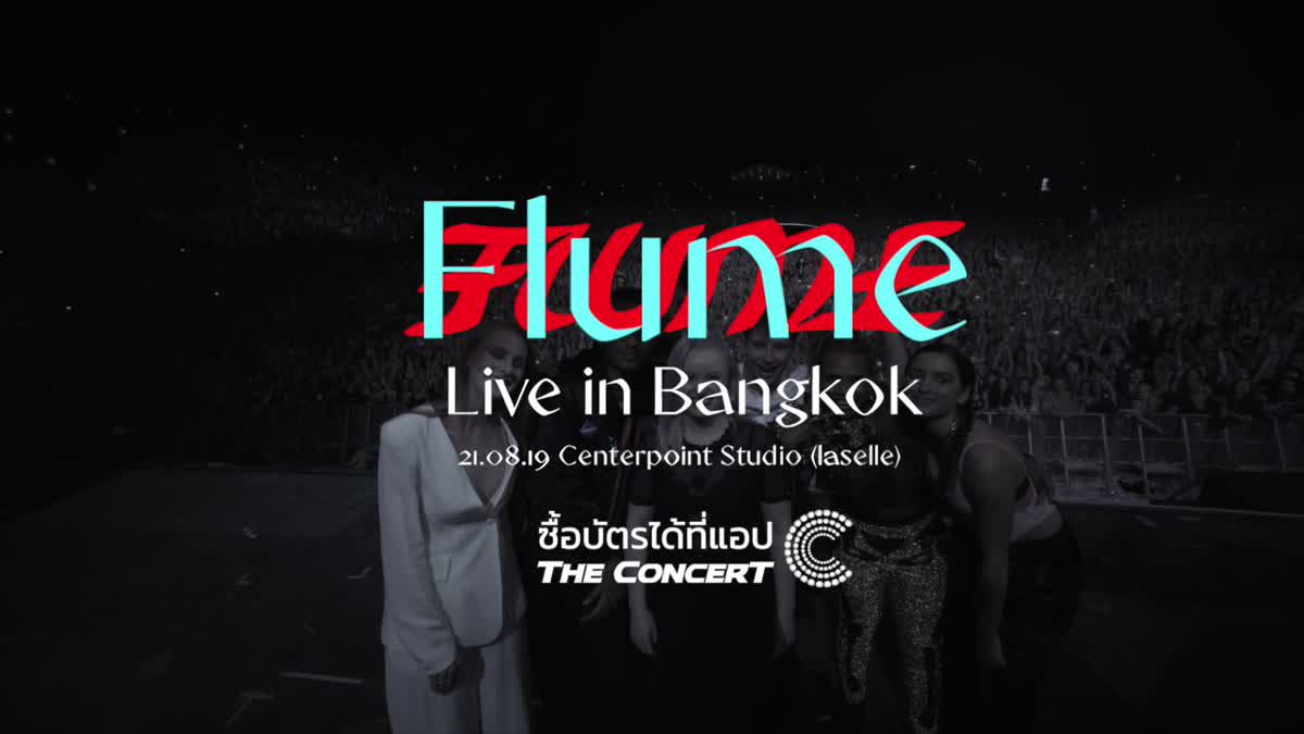 ห้ามพลาด! โชว์เต็มรูปแบบครั้งแรกในไทยของสุดยอดดีเจ FLUME