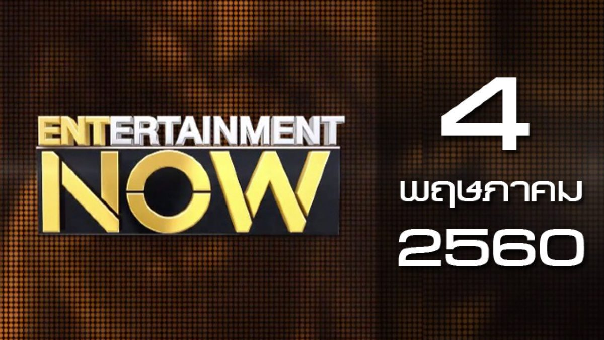 Entertainment Now 04-05-60