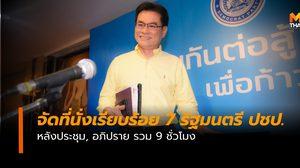 7 รัฐมนตรี พรรคประชาธิปัตย์ลงตัว จุรินทร์นั่ง รองนายกฯ ควบ รมต.พาณิชย์