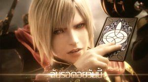 ข้อมูลอย่างเป็นทางการ Final Fantasy Awakening เวอร์ชั่นภาษาไทย!