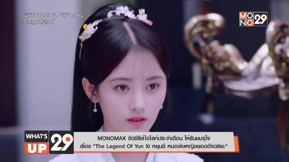 """MONOMAX จัดซีรีส์ไฮไลท์ประจำเดือน ให้รับชมจุใจ เรื่อง """"The Legend Of Yun Xi หยุนซี หมอพิษหญิงยอดอัจฉริยะ"""""""