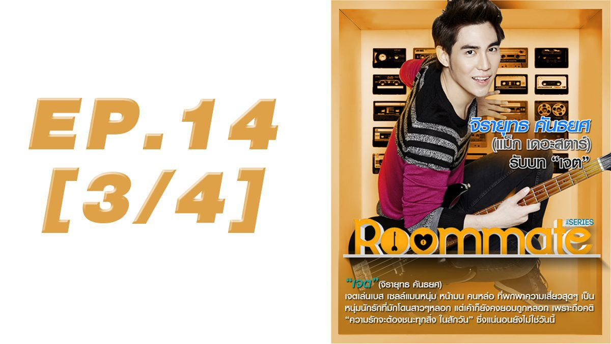 Roommate The Series EP14 [3/4]