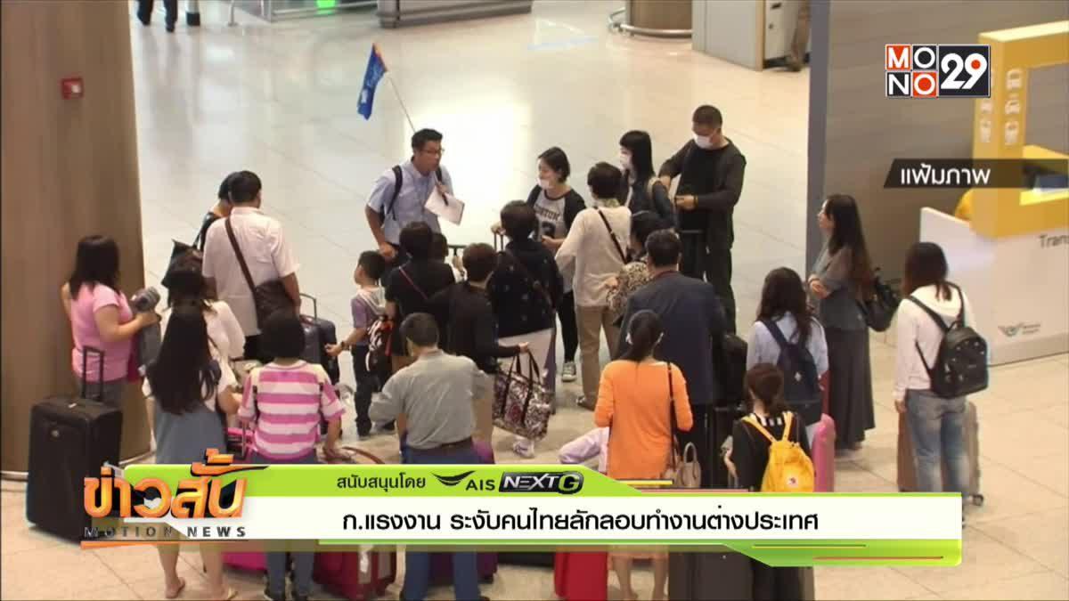 ก.แรงงาน ระงับคนไทยลักลอบทำงานต่างประเทศ