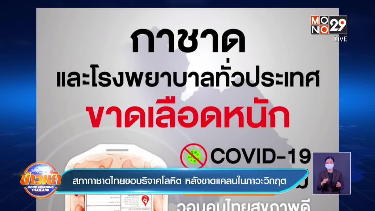 สภากาชาดไทยขอบริจาคโลหิต หลังขาดแคลนในภาวะวิกฤต