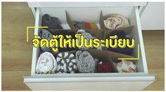 วิธีจัดพื้นที่ในตู้ ให้หยิบง่าย ใช้สะดวก