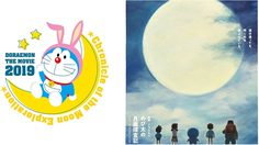 6 โปสเตอร์ใหม่!! โดราเอมอน เดอะมูฟวี่ 2019 : การสำรวจดวงจันทร์ของโนบิตะ ที่ดูละมุนนุ่มนวลสุดๆ