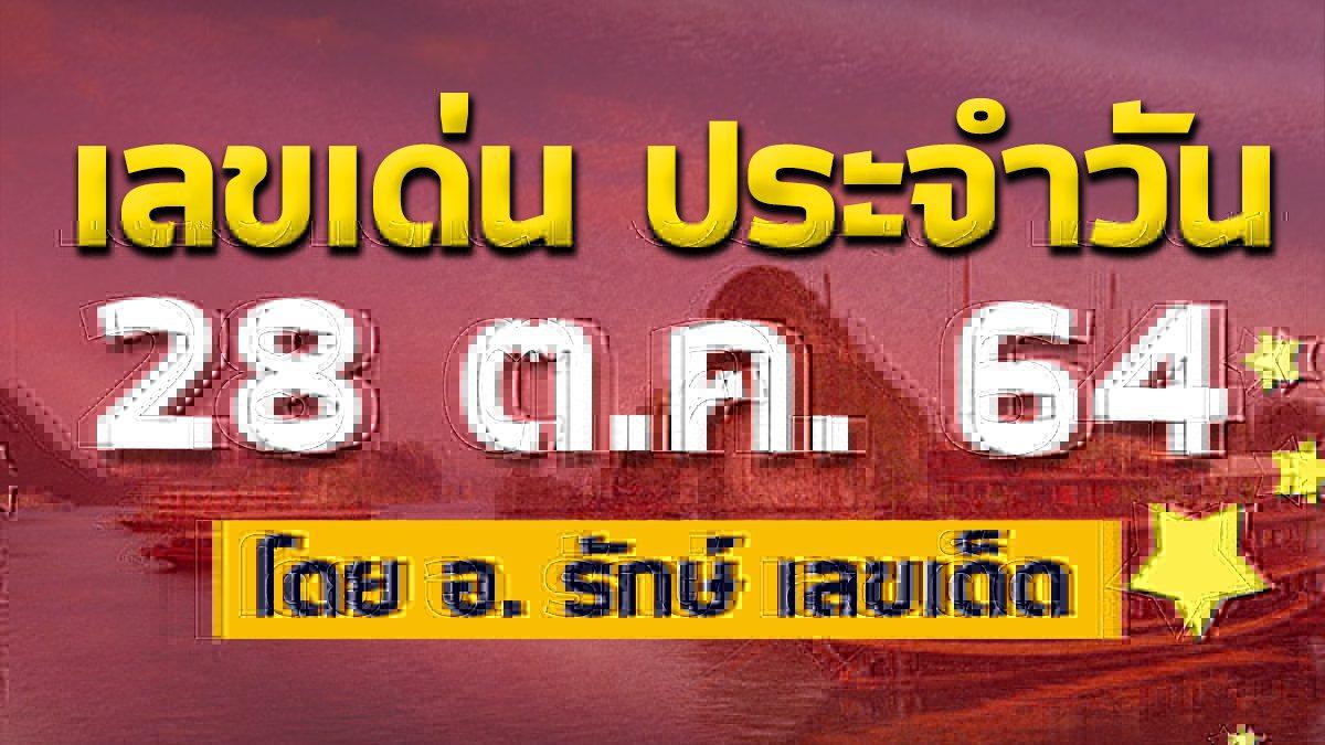 สูตรฮานอย เลขเด่นประจำวันที่ 28 ต.ค. 64 กับ อ.รักษ์ เลขเด็ด