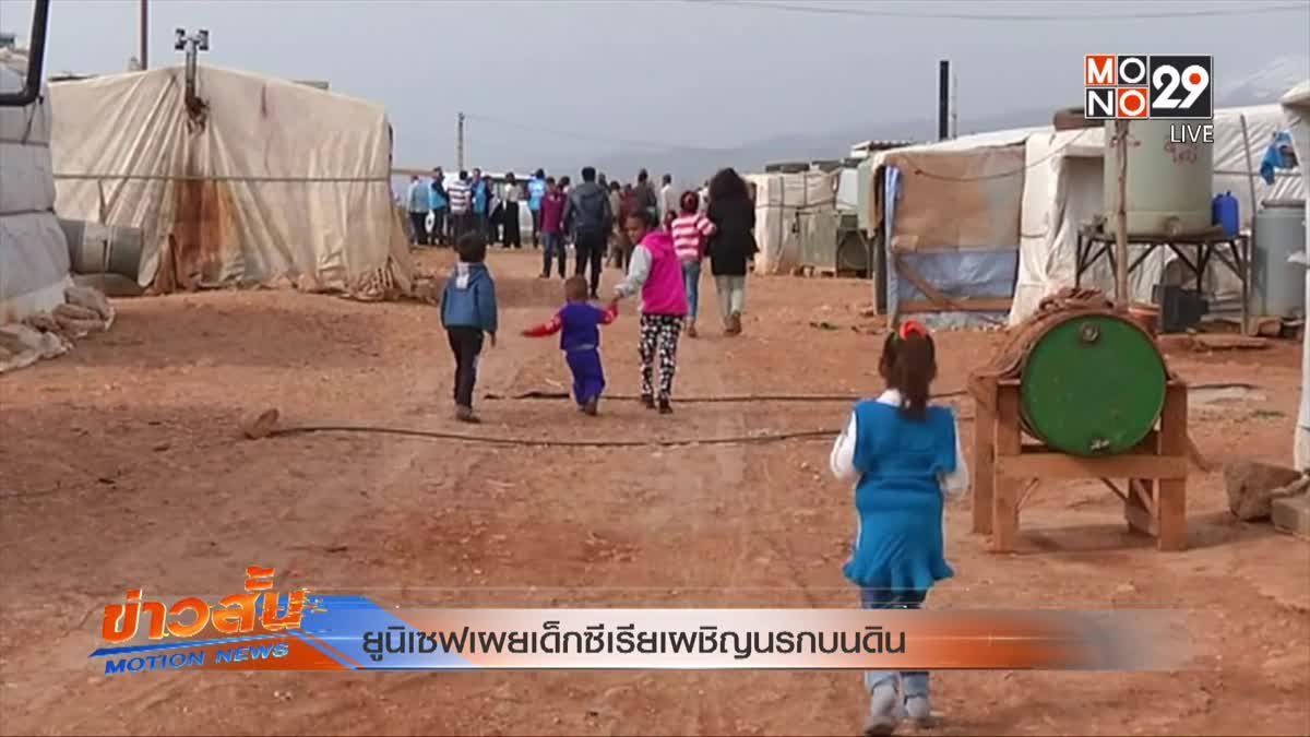 ยูนิเซฟเผยเด็กซีเรียเผชิญนรกบนดิน