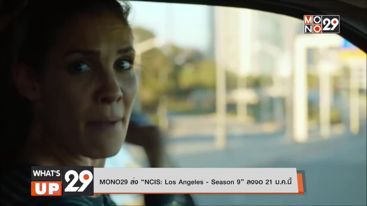 "MONO29 ส่ง ""NCIS: Los Angeles - Season 9"" ลงจอ 21 ม.ค.นี้"