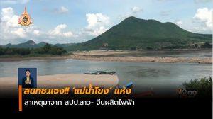 สนทช.แจงแม่น้ำโขงแห้ง เหตุสปป.ลาว- จีนผลิตไฟฟ้า
