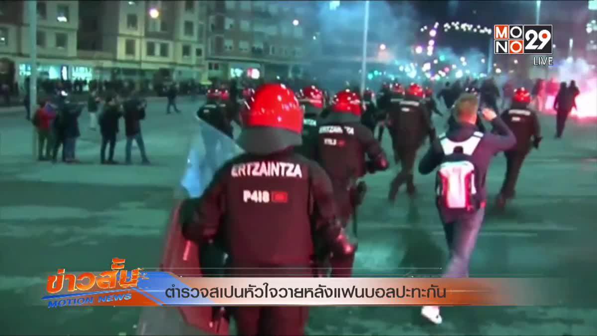 ตำรวจสเปนหัวใจวายหลังแฟนบอลปะทะกัน