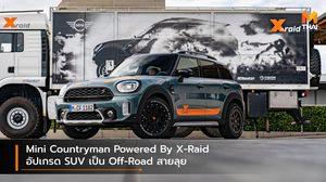 Mini Countryman Powered By X-Raid อัปเกรด SUV เป็น Off-Road สายลุย