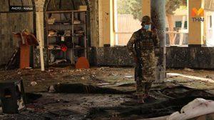 เหตุ 'ระเบิดพลีชีพ' ในมัสยิดอัฟกัน ดับแล้ว 46 ราย