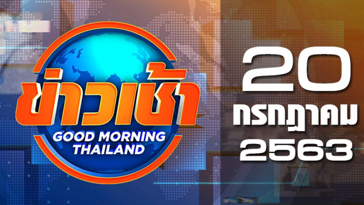 ข่าวเช้า Good Morning Thailand 20-07-63