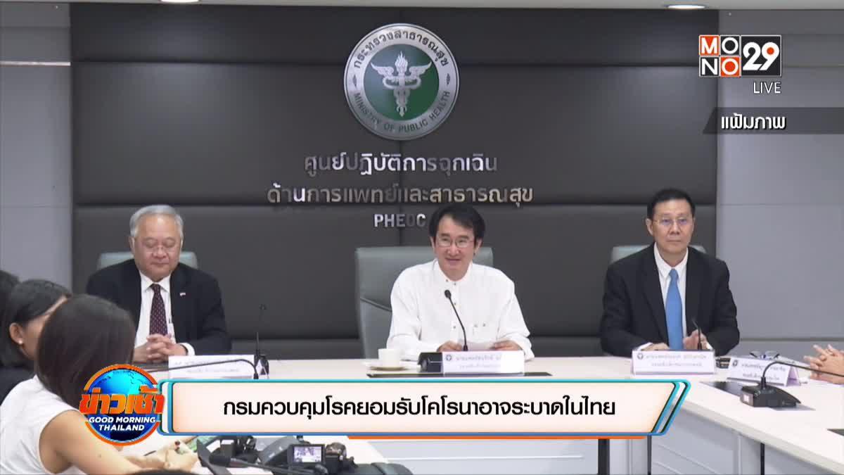 กรมควบคุมโรคยอมรับโคโรนาอาจระบาดในไทย