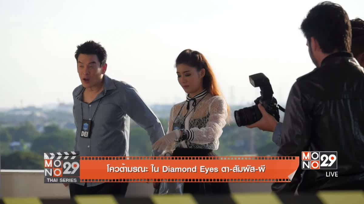 โควต้ามรณะ ใน Diamond Eyes ตา-สัมผัส-ผี