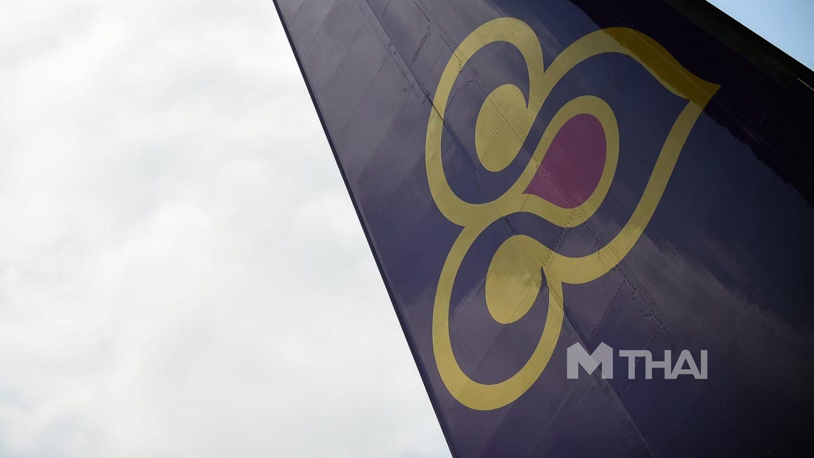 ครม.เห็นชอบ ให้การบินไทย จัด 9 เที่ยวบินพิเศษ รับ-ส่งผู้แสวงบุญพิธีฮัจญ์ ปี 65
