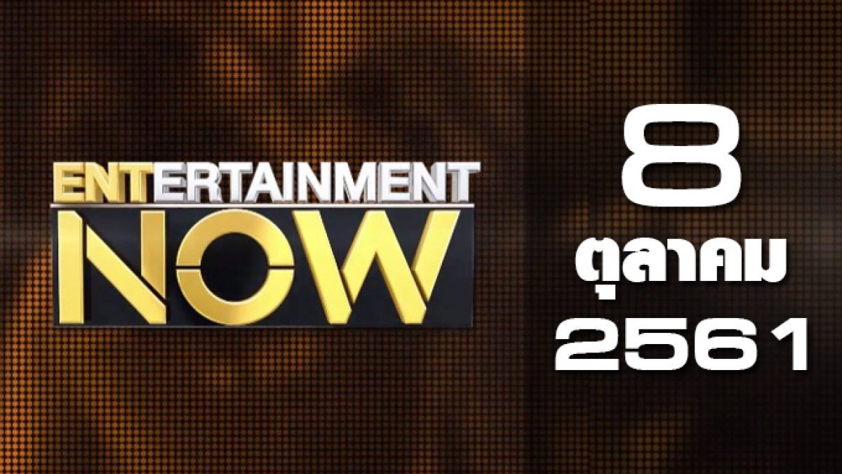 Entertainment Now Break 1 08-10-61