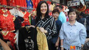 'ยิ่งลักษณ์' บุกเยาวราชซื้อของรับตรุษจีน พร้อมไหว้พระขอพรให้ ปชช.