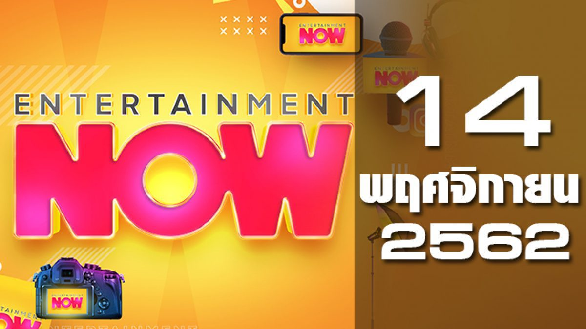 Entertainment Now 14-11-62