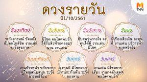 ดูดวงรายวัน ประจำวันจันทรที่ 1 ตุลาคม 2561 โดย อ.คฑา ชินบัญชร