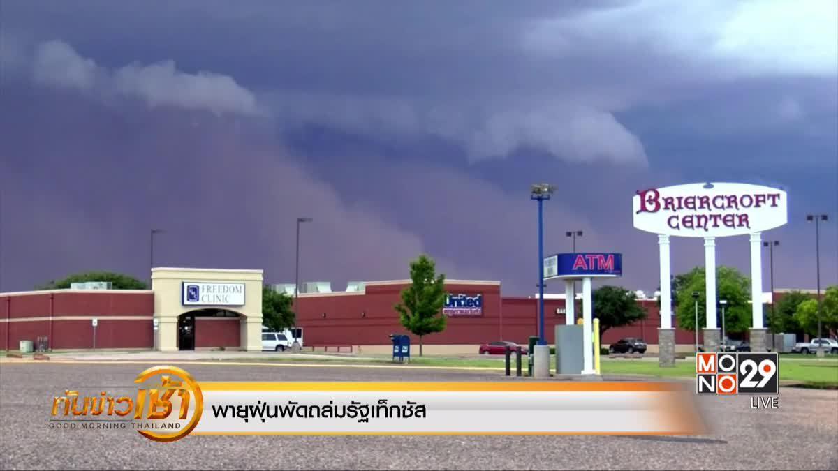 พายุฝุ่นพัดถล่มรัฐเท็กซัส