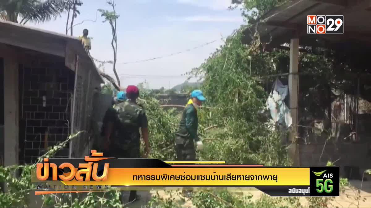 ทหารรบพิเศษซ่อมแซมบ้านเสียหายจากพายุ