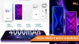 Honor เปิดตัว Honor 9X และ 9X Pro รุ่นใหม่ ด้วยราคาเริ่มต้น 6,200 บาท