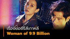 เรื่องย่อซีรีส์เกาหลี Woman of 9.9 Billion