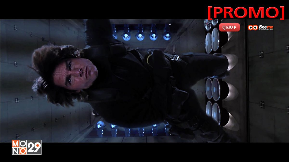 Mission: Impossible II ฝ่าปฏิบัติการ สะท้านโลก 2