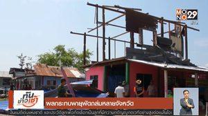พายุพัดถล่มหลายจังหวัด บ้านเรือนประชาชนเสียหายหนัก