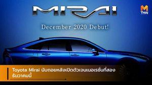 Toyota Mirai นับถอยหลังเปิดตัวเจนเนอเรชั่นที่สอง ธันวาคมนี้