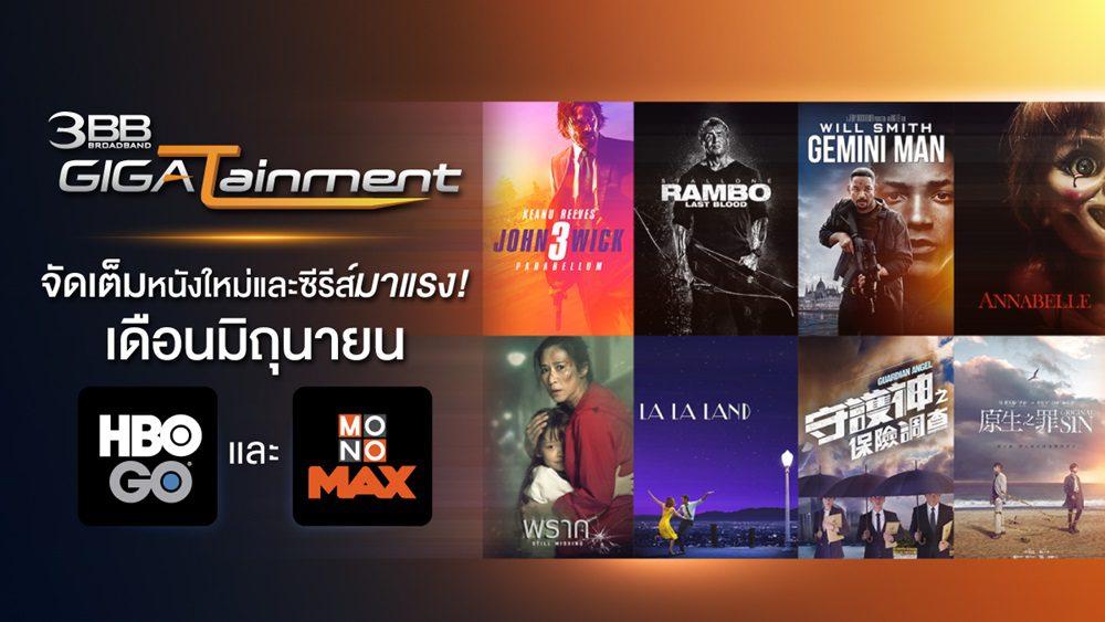 3BB GIGATainment จัดเต็มหนังใหม่และซีรีส์มาแรงเดือน มิ.ย. ผ่าน HBO GO และ MONOMAX