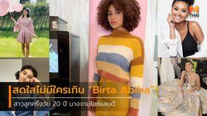 น่ารักสดใสไม่มีใครเกิน Birta Abiba สาวน้อยลูกครึ่งวัย 20 นางงามไอซ์แลนด์