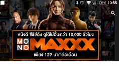 รีวิว: MONOMAXXXแอพหนังดี ซีรีส์ดัง ดูได้ไม่อั้นกว่า 10,000 ชั่วโมง แค่129 บาทต่อเดือน