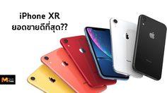 iPhone XR สมาร์ทโฟนขายดีที่สุดในประเทศสหรัฐอเมริกา