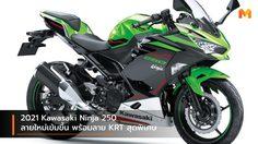 2021 Kawasaki Ninja 250 ลายใหม่เข้มขึ้น พร้อมลาย KRT สุดพิเศษ