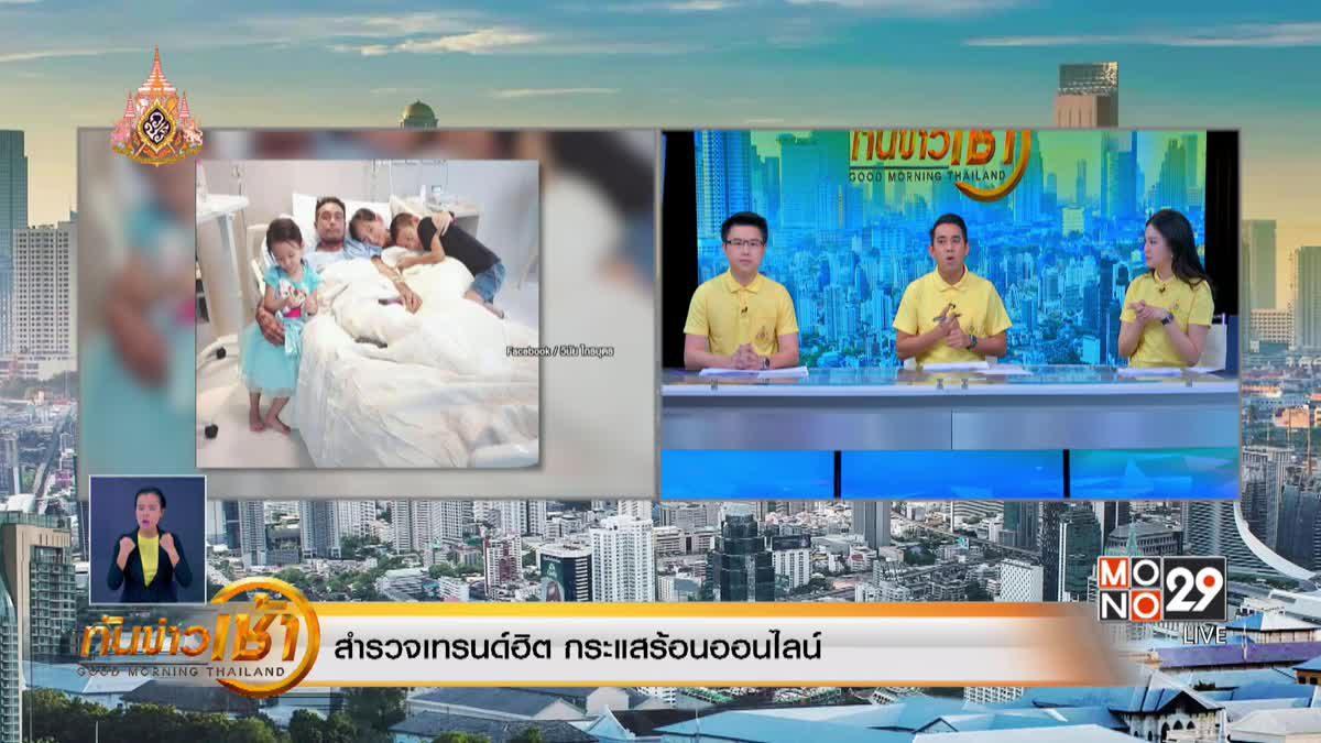 ทันข่าวเช้า Good Morning Thailand 01-07-61