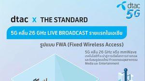 รายแรกในเอเชีย 'dtac x THE STANDARD' นำ 5G คลื่น 26 GHz ทำ LIVE Broadcast จากสตูดิโอสู่ผู้ชมทั่วโลก
