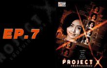 Project X แฟ้มลับเกมสยอง EP.07