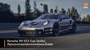 Porsche 911 GT3 Cup โฉมใหม่ ที่สุดของรถแข่งอันทรงพลังและล้ำสมัย
