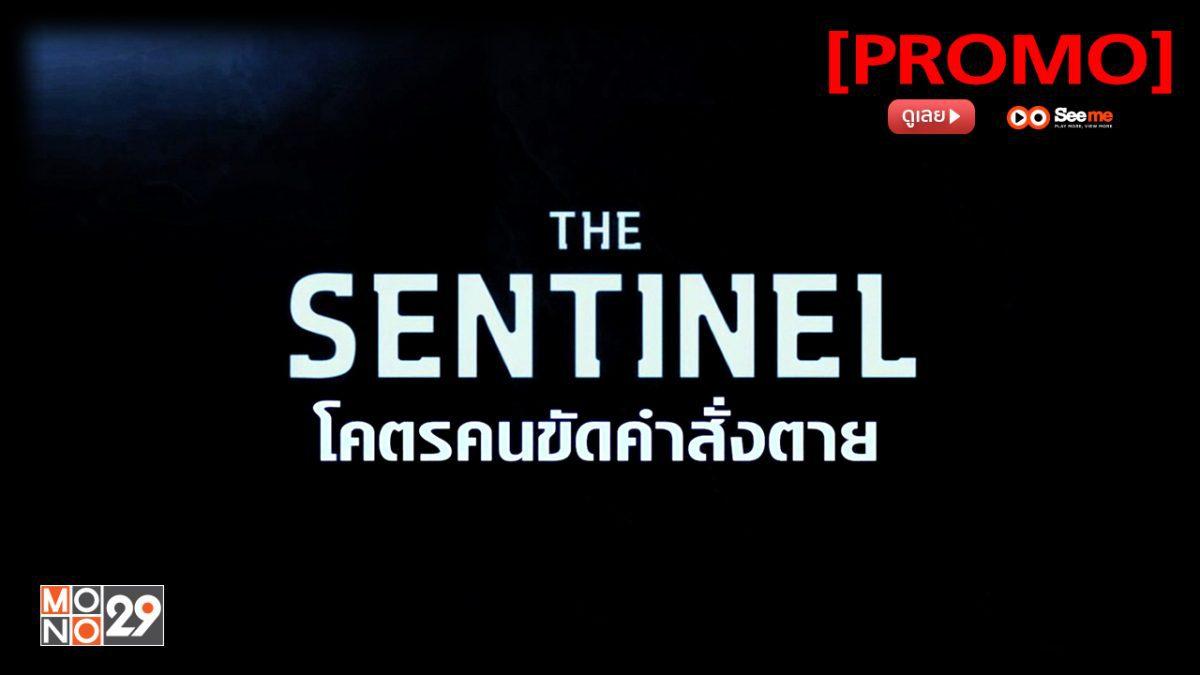 The Sentinel โคตรคนขัดคำสั่งตาย [PROMO]