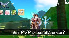 ดราม่าอีกแล้ว!! Ro M พบการใช้ห้อง PVP ในการล่าบอส คืออะไร?