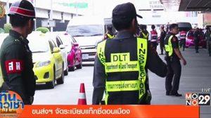 คุมเข้ม ! ขนส่งเดินหน้าจัดระเบียบแท็กซี่ดอนเมือง