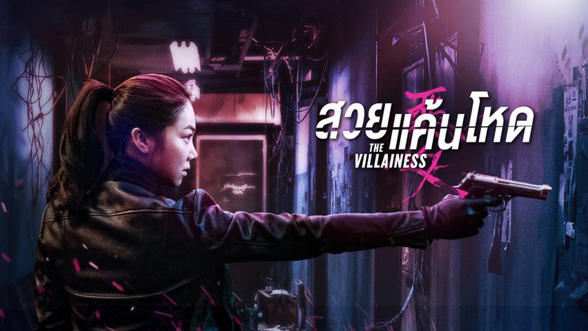The Villainess สวยแค้นโหด - ตัวอย่างภาพยนตร์