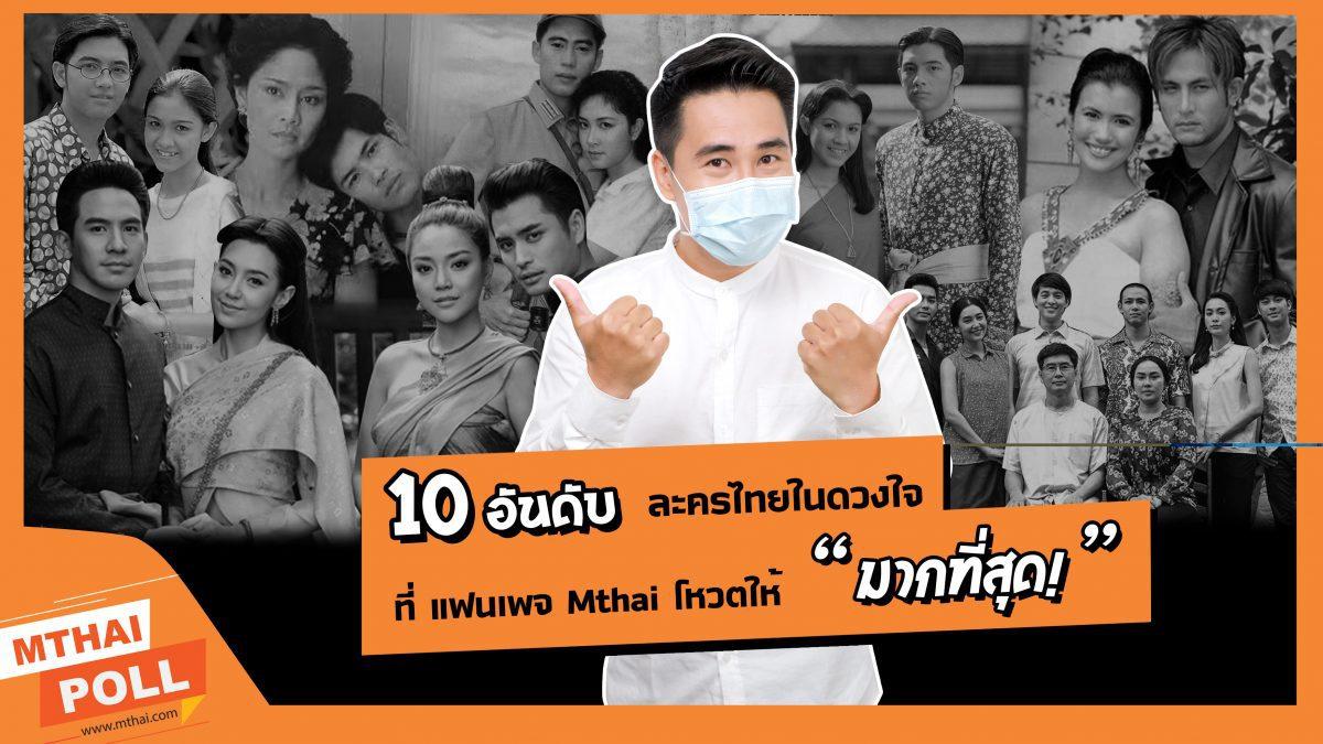 ส่อง10 อันดับ ละครไทยในดวงใจตลอดกาล