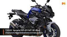 2020 Yamaha MT-07/MT-10 สีใหม่ ถ่ายทอดความสปอร์ตส่งตรงจากสนามแข่ง