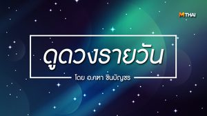 ดูดวงรายวัน ประจำวันจันทร์ที่ 18 ธันวาคม 2560 โดย อ.คฑา ชินบัญชร