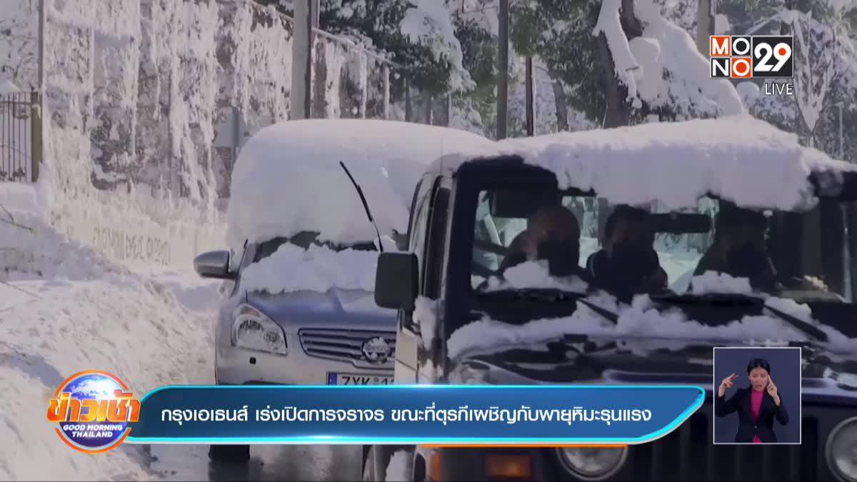 กรุงเอเธนส์ เร่งเคลียร์หิมะเปิดการจราจร ขณะที่ตุรกีเผชิญกับพายุหิมะรุนแรง